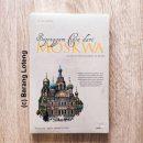 Segenggam Cinta dari Moskwa Catatan Perjalanan di Rusia